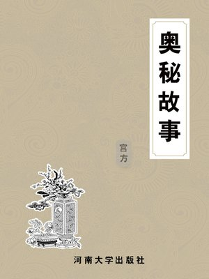 cover image of 影响你一生的100个奥秘故事 (100 Mysterious Stories Inspiring You for Life)