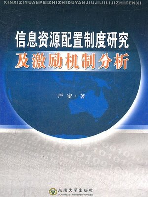 cover image of 信息资源配置制度研究及激励机制分析 (Research on Information Resource Allocation System and Analysis of Incentive Mechanism)
