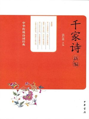 cover image of 千家诗 (新编) (An Anthology of Popular Ancient Chinese Poems New Compilation)