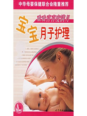 cover image of 欢欢喜喜度满月——宝宝月子护理 (Happy First Month —- Baby Care in Puerperal Period)