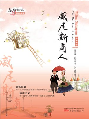cover image of 威尼斯商人 (The Merchant of Venice)