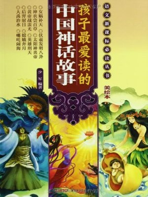 cover image of 孩子最爱读的中国神话故事 (Children's Favorite Chinese Fairy Tales)