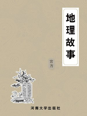 cover image of 影响你一生的100个地理故事 (100 Geographic Stories Inspiring You for Life)