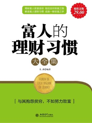 cover image of 富人的理财习惯大全集(Collection of Financing Habits of the Wealthy)