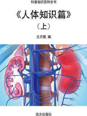 cover image of 人体知识篇(上)
