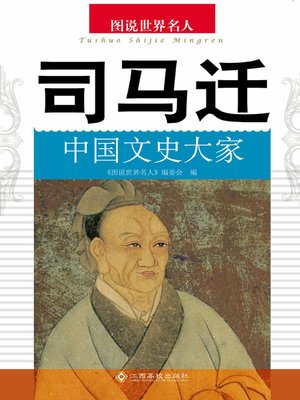 cover image of 司马迁——中国文史大家 (Sima Qian – the Greatest Author & Historian in China)