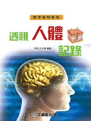 cover image of 透視人體記錄