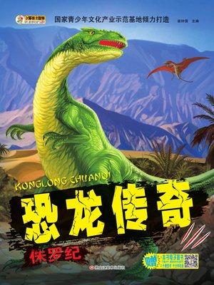 cover image of 恐龙传奇.侏罗纪  (Dinosaur Legend)
