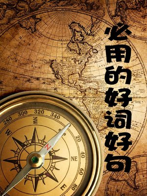 cover image of 必用的好词好句( Must-Use Good Words and Sentences)