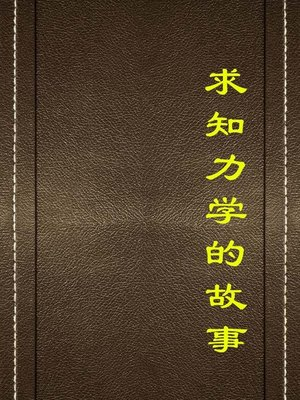 cover image of 求知力学的故事(Stories of Inquisitiveness and Industry)
