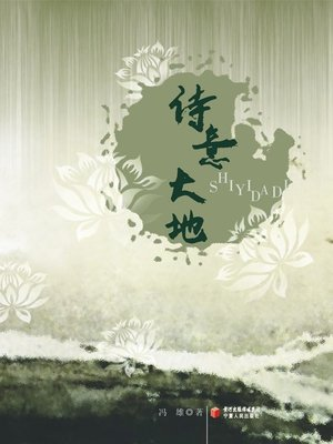 cover image of 诗意大地 (Poetic Land)