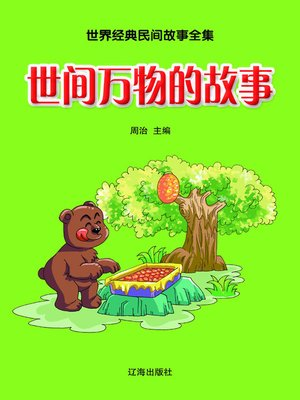 cover image of 世界经典民间故事全集(Collected World Classic Folk Stories)