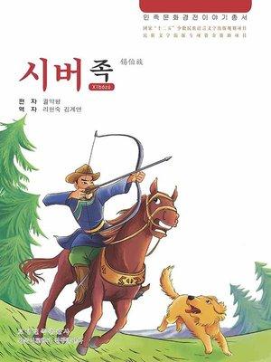 cover image of 民族文化经典故事丛书锡伯族