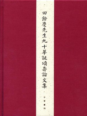 cover image of 田余庆先生九十华诞颂寿论文集 (Collected Essays in Celebration of Mr. Tian Yuqing's 90th Birthday)
