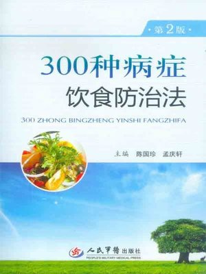 cover image of 300种病症饮食防治法—2版