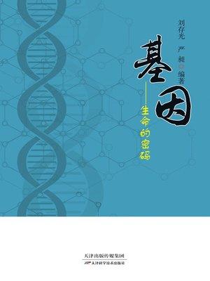 cover image of 基因——生命的密码