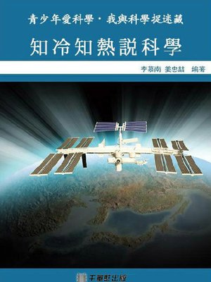 cover image of 知冷知热说科学