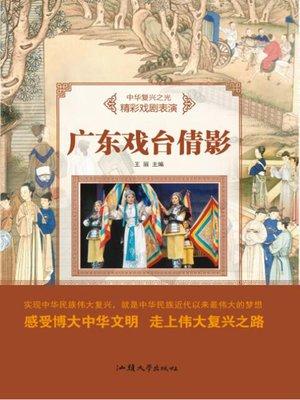 cover image of 广东戏台倩影