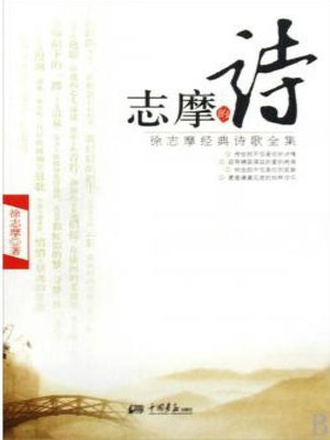 cover image of 志摩的诗(Zhimo's Poems)
