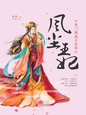 cover image of 风尘王妃