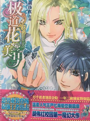 cover image of 极道花美男