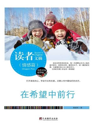 cover image of 读者文摘:在希望中前行 (Reader's Digest: Proceed In Hope)