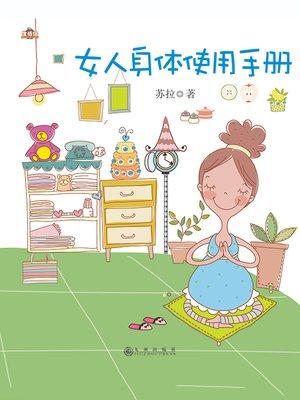 cover image of 女人身体使用手册