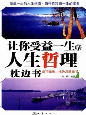 cover image of 让你受益一生的人生哲理枕边 (Philosophy Pillow Book Benefit for Your Life)