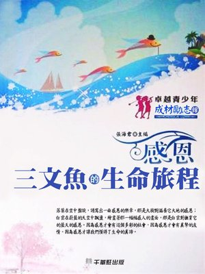 cover image of 感恩.三文魚的生命旅程