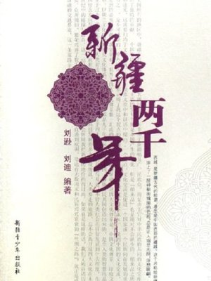 cover image of 新疆两千年(Two Thousands Years History of Sinkiang)