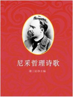 cover image of 尼采哲理诗歌 (Philosophical Poems of Nietzsche)