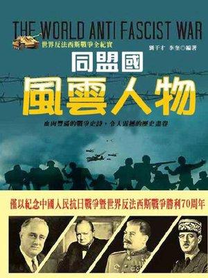 cover image of 同盟国风云人物