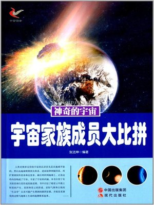 cover image of 宇宙家族成员大比拼 (Competition between Family Members of The Universe )