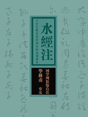 cover image of 水经注(Commentary on the Water Classic)
