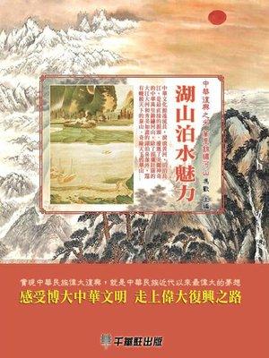 cover image of 湖山泊水魅力