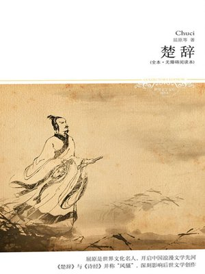 cover image of 楚辞 (The Songs of the South)
