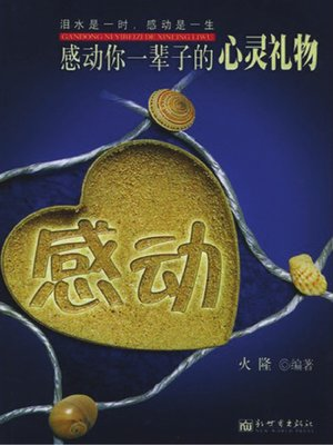 cover image of 感动 (Touch)