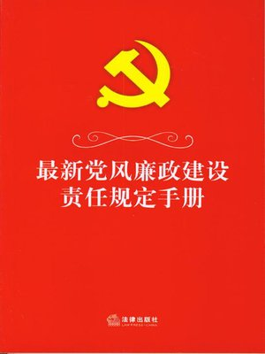 cover image of 最新党风廉政建设责任规定手册 (The Latest Responsibility Regulation Manual of Construction of Honest Administration)