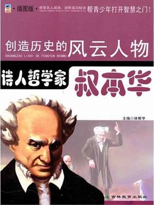 cover image of 诗人哲学家(Poet Philosopher)