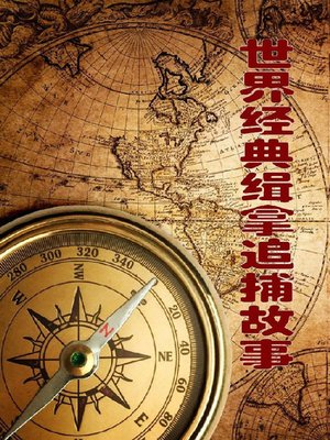 cover image of 世界经典缉拿追捕故事(Classic Stories of Chase and Arrest of the World)