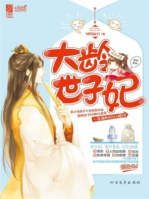 cover image of 大龄世子妃 (Elder Princess)