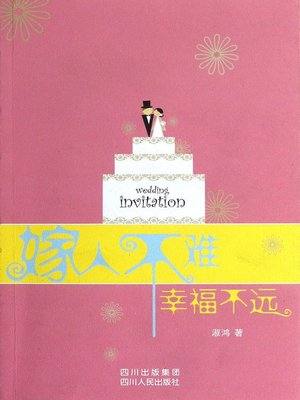 cover image of 嫁人不难 幸福不远 (Marriage is Not Difficult and Happiness in Not Far Away)