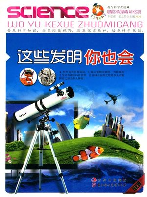cover image of 这些发明你也会(Inventions That You Can Do)