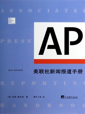 cover image of 美联社新闻报道手册(Associated press reporting handbook)