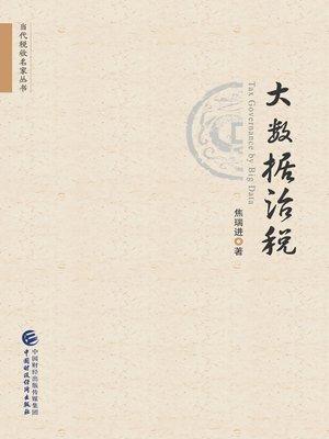 cover image of 税法教程(第2版)
