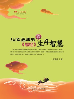 """cover image of 从成语典故看《易经》生存智慧(See """"Book of Changes"""" Living Wisdom From Idiom)"""
