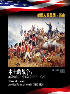 cover image of Wars at Home