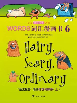 cover image of Hairy, Scary, Ordinary