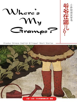 cover image of Where's My Gramps?
