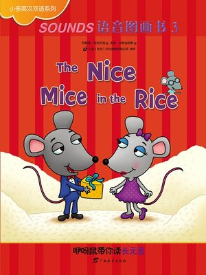 cover image of The Nice Mice in the Rice